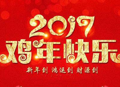 新年祝辞:感谢安庆亿网所有新老客户
