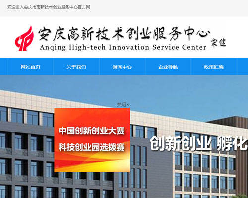 安庆高新技术创业服务中心