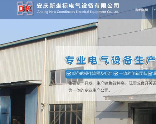 安庆新坐标电气设备公司