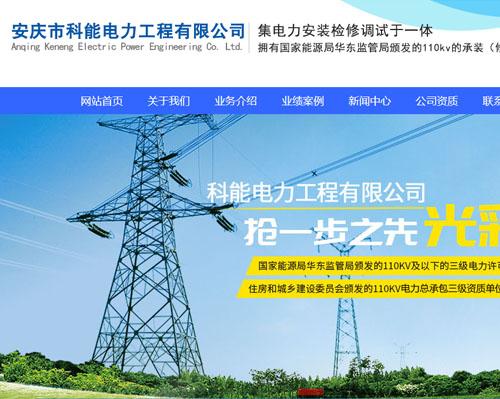 安庆市科能电力工程