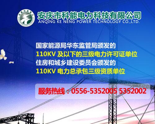 安庆市科能电力科技