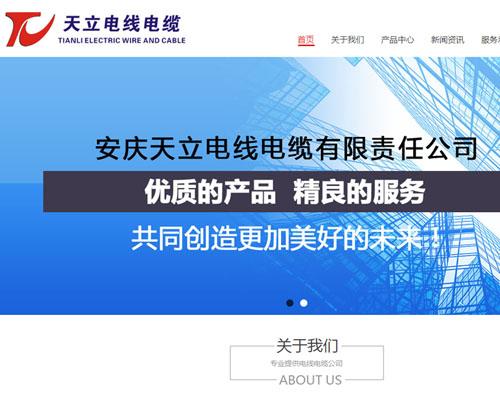 安庆天立电线电缆