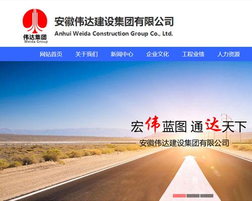 安徽伟达建设集团