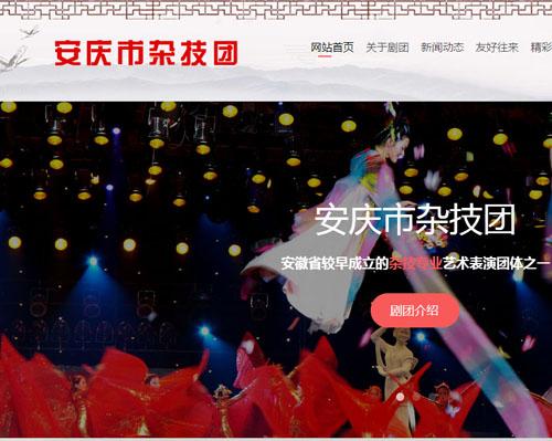安庆市杂技团